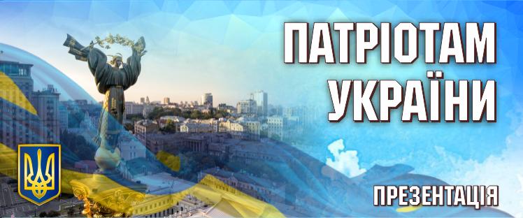 Банер_Патріотам-України.jpg